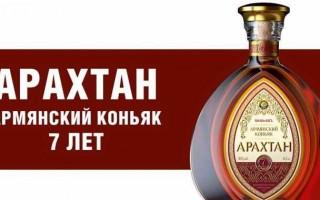 Коньяк Арахтан и его особенности