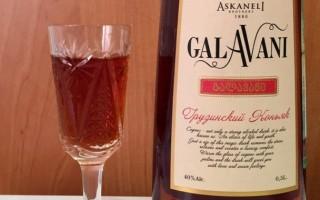 Коньяк Галавани и его особенности