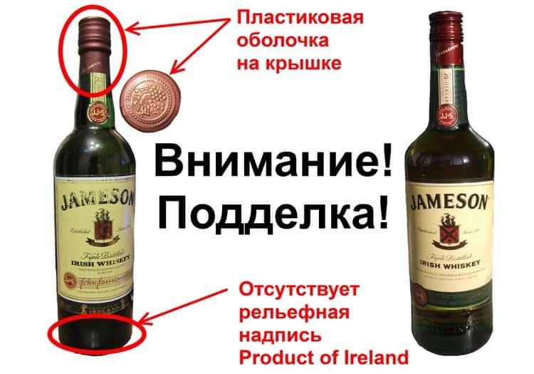 Как отличит виски джемисон от подделки