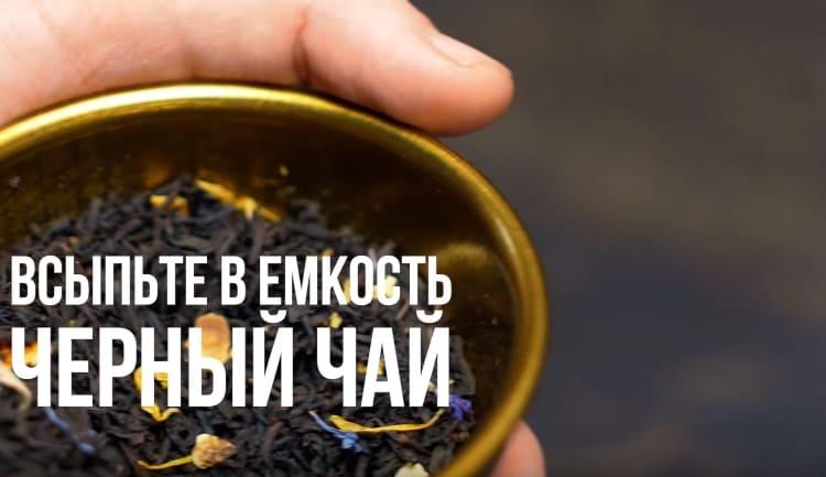 всыпаем черный чай