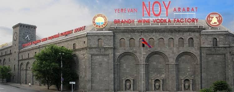 Ереванский Коньячно-Винно-Водочный Комбинат «Арарат»