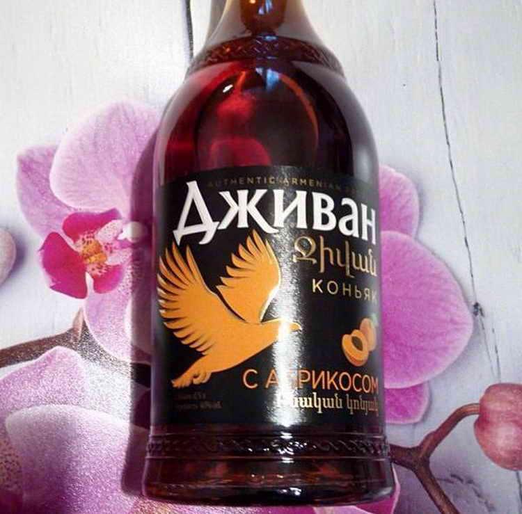 дживан коньяк армянский