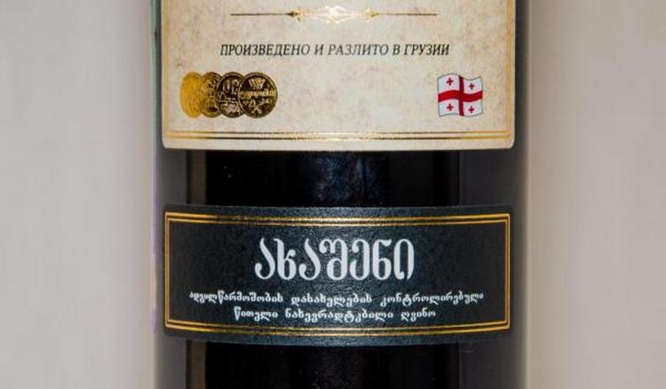 При покупке такого вина непременно обращайте внимание на этикетку и наличие акциза.