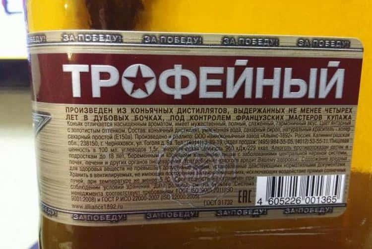 Коньбяк Трофейный не просто так получил свое название, с этим связана целая история.
