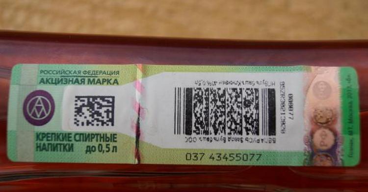 Узнайте также, как проверить по акцизной марке подлинность коньяка.