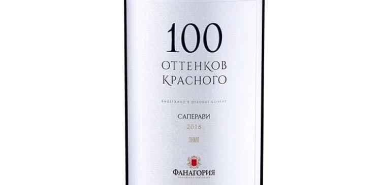 Вид вина фарагония 100 оттенков красного каберне-совиньон