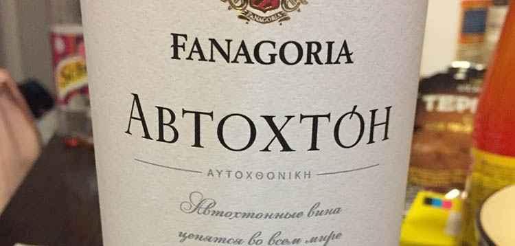 Fanagoria Avtohton Krasnostop разновидность вина фанагория