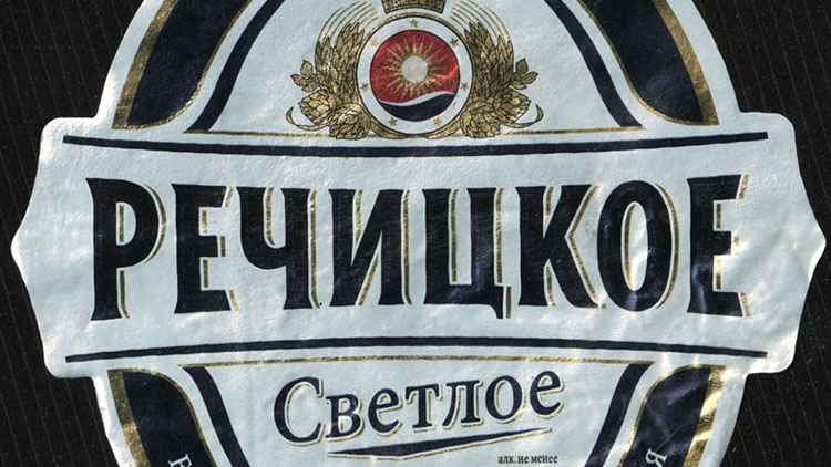 Пиво Речицкое