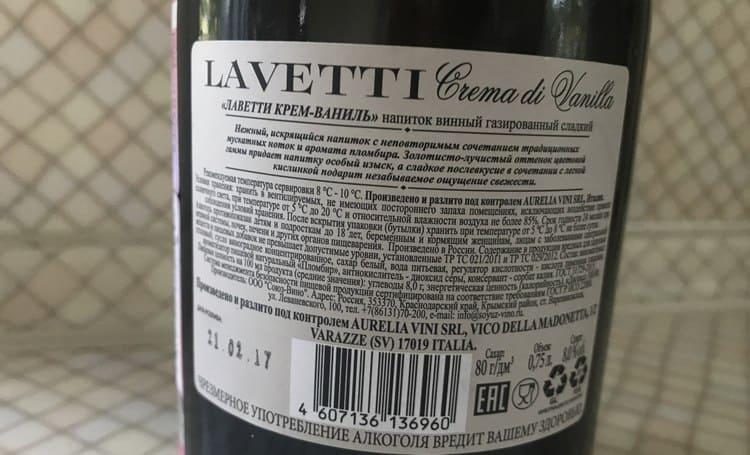 В состав винных напитков обычно входят пищевые красители, ароматизаторы.
