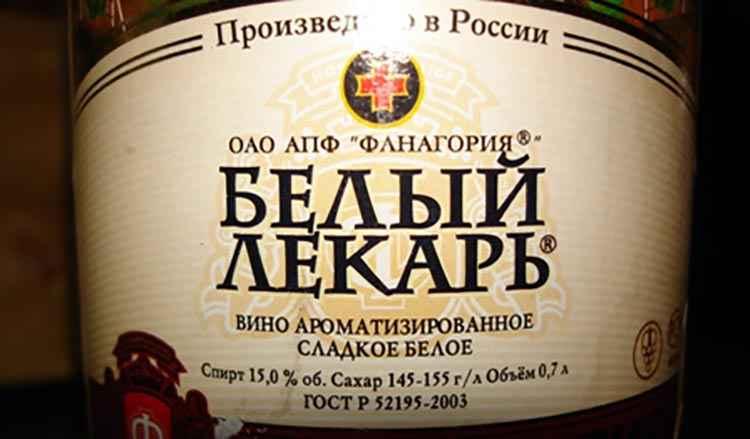 Вид вина фанагория Белый лекарь