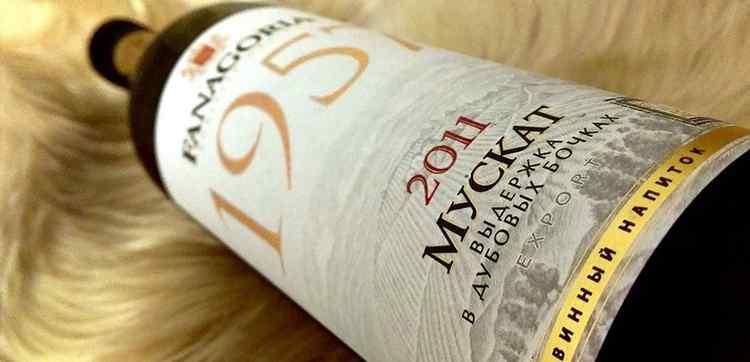Вино Фанагория 1957 выбираем оригинал