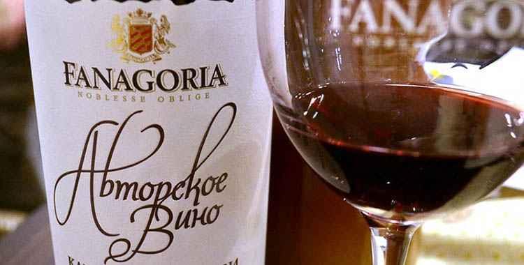 Вино Фанагория какие особенности этого напитка