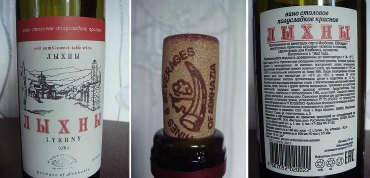 Обратите внимание на оформления бутылки и в частности пробки оригинального вина Лыхны.