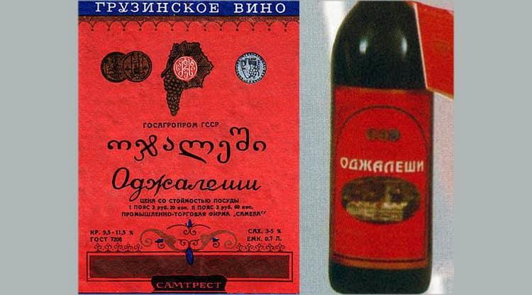 как отличить вино грузии оджалеши от подделки