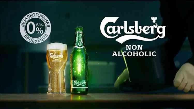 Безалкогольное пиво Карлсберг