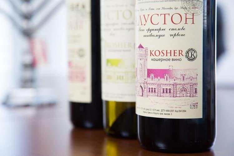 Кошерное вино считается особенным, созданным для религиозных потребностей.