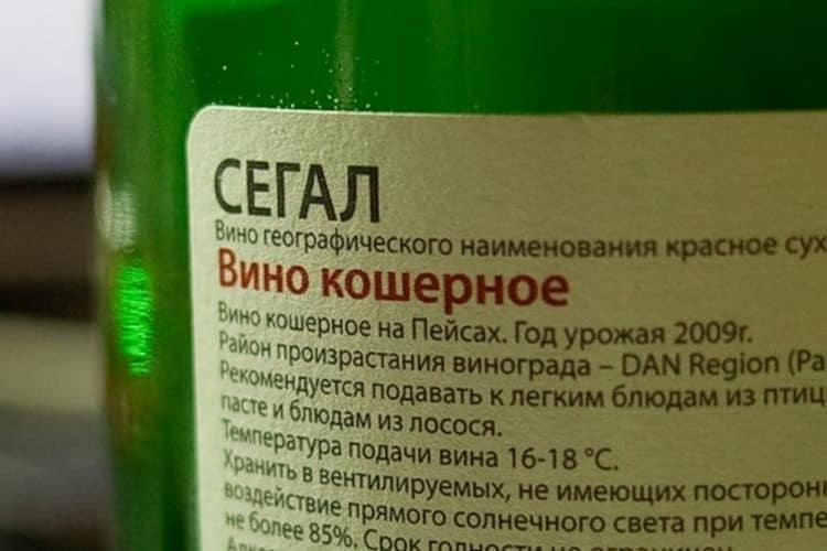 На этикетке обязательно должно быть указано, что это вино kosher.