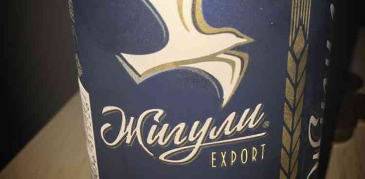 Жигули Барное вид Экспорт
