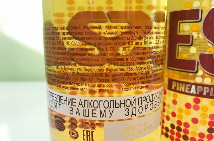 Производится напиток в России.