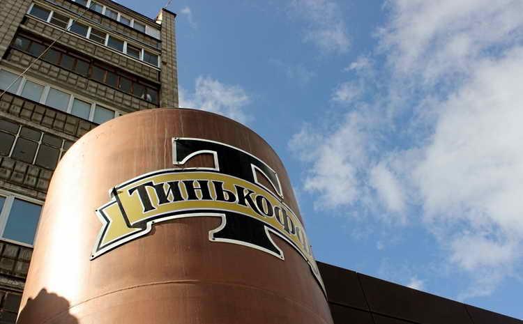 пиво Тинькофф