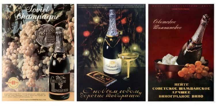 золотое шампанское советское