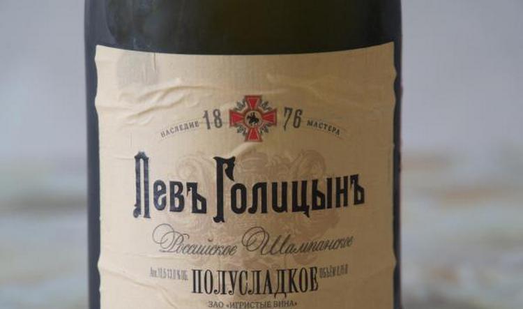 А вот полусладкое шампанское Лев Голицын.
