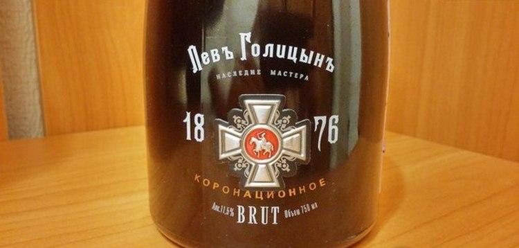 Шампанское Лев Голицын коронационное.