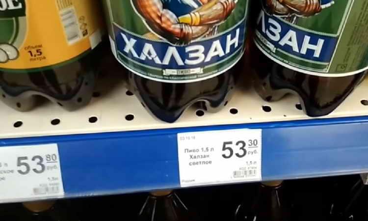 пиво халзан производитель