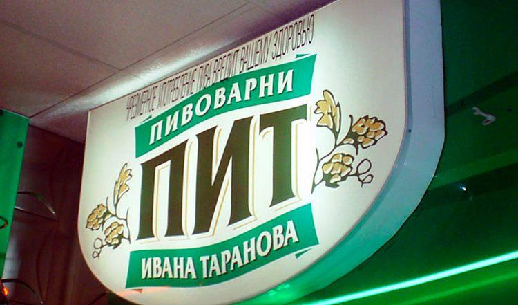 Производством напитка занималась компания Пивоварни Ивана Таранова.