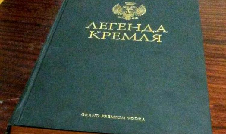 Водка Легенда Кремля в подарочной упаковке выглядит, как книга.