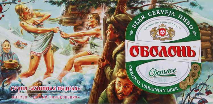 Оболонь пиво