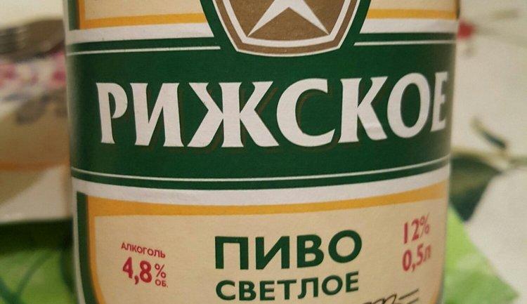 А вот пиво рижское Томское.