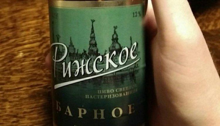 Популярностью пользуется и пиво Рижское Барное.