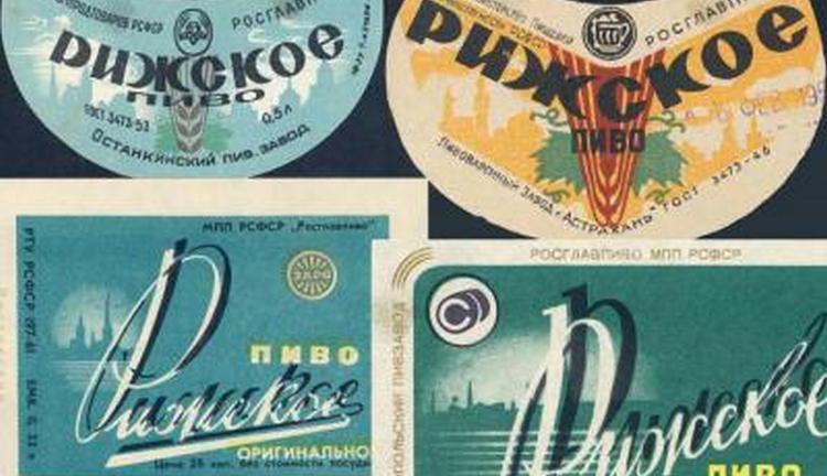 История этого пива уходит своими корнями в СССР.