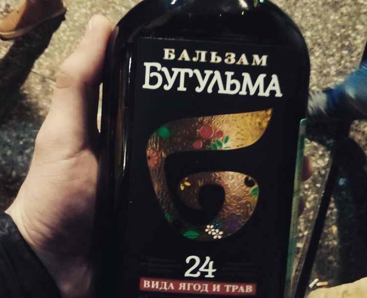 татарский бальзам бугульма