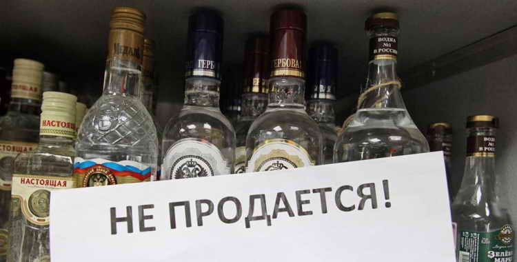 Продажа водки со скольки лет