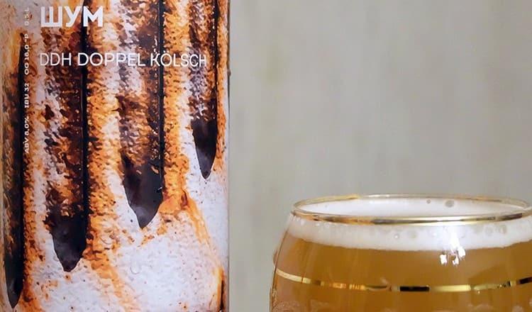 Пиво Бакунин Шум.