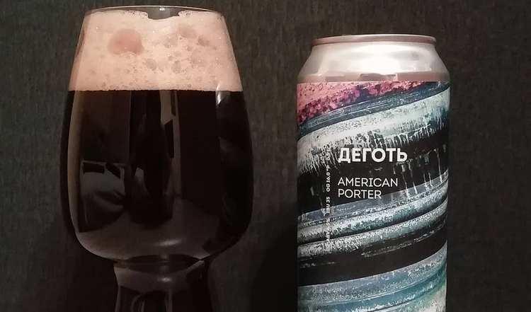 Пиво Бакунин Деготь.