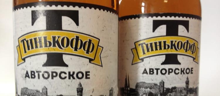 Есть также немало достойных аналогов этого пива.