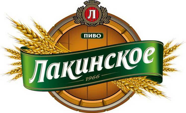 Что такое пиво лакинское